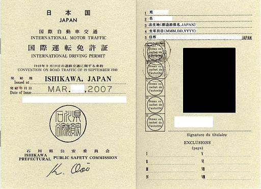 国際運転免許証 Wikipediaより